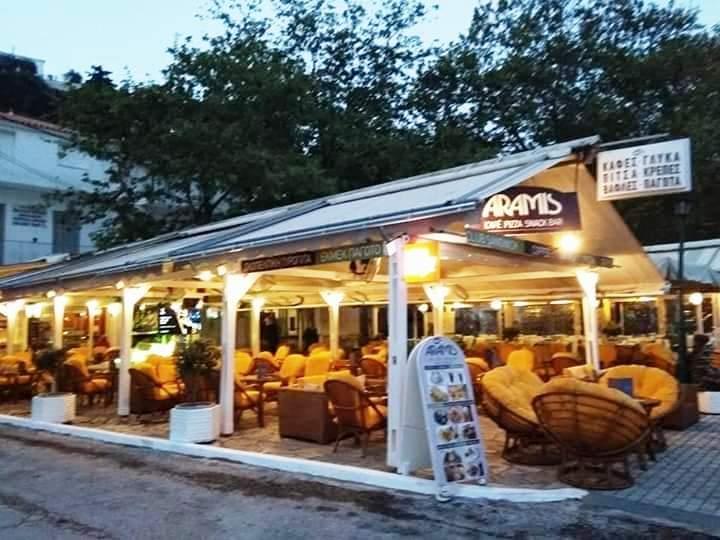 Καφετέρια Άραμις